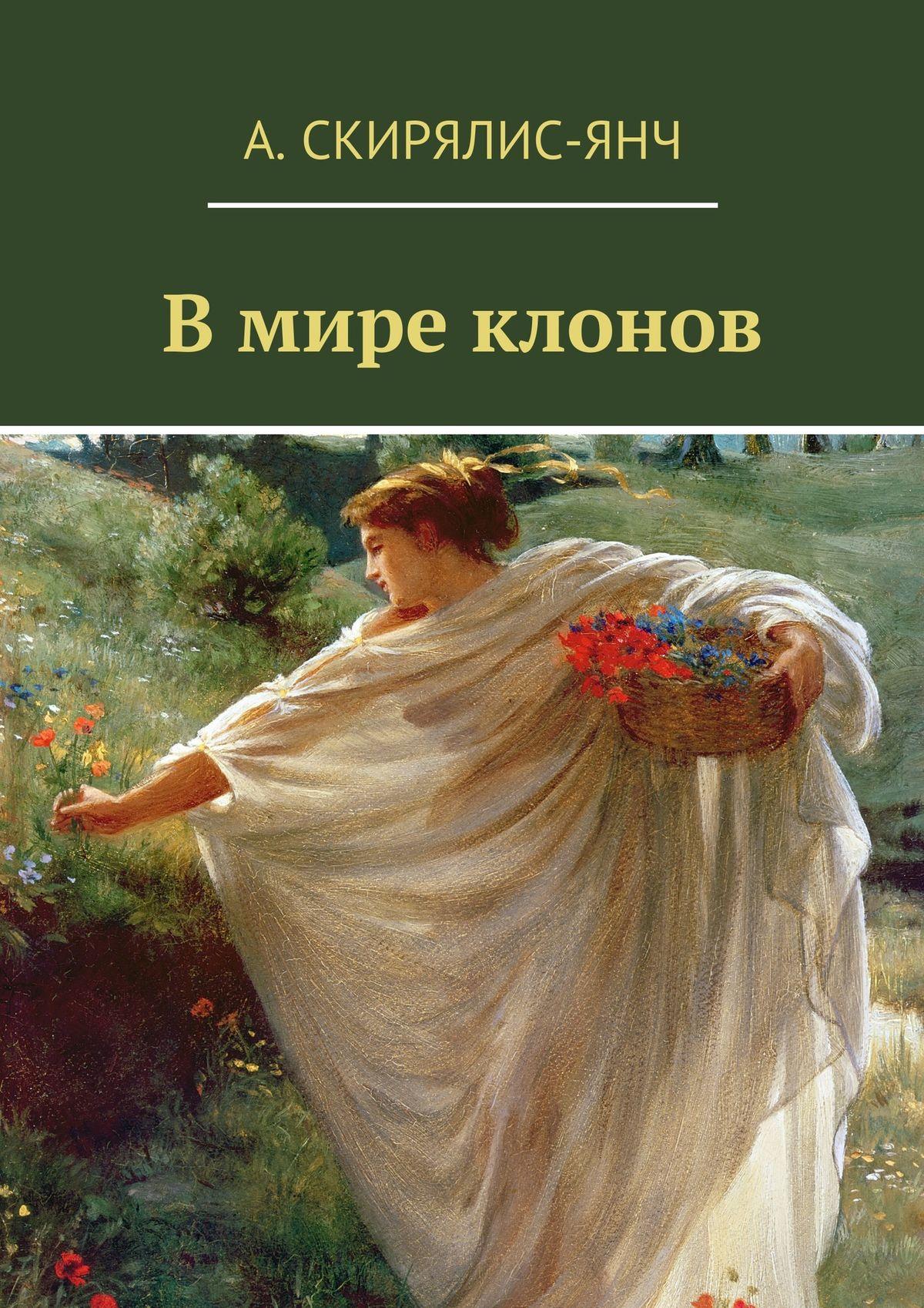 Анастасия Прановна Скирялис-Янч В мире клонов. Фантастическая повесть цена