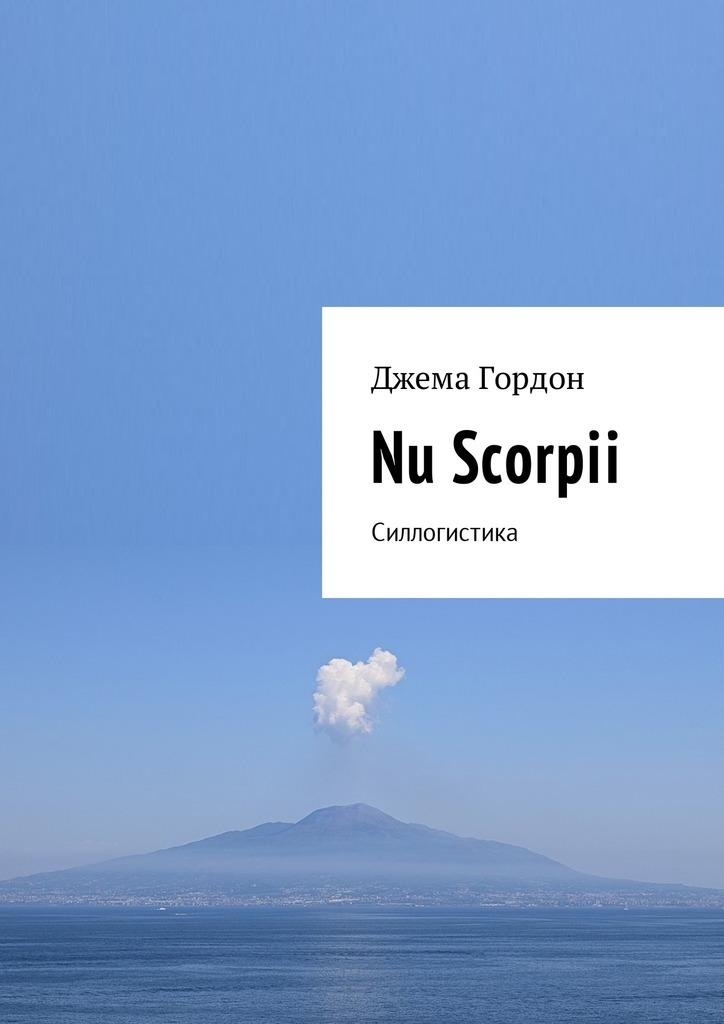 Джема Гордон Nu Scorpii. Силлогистика