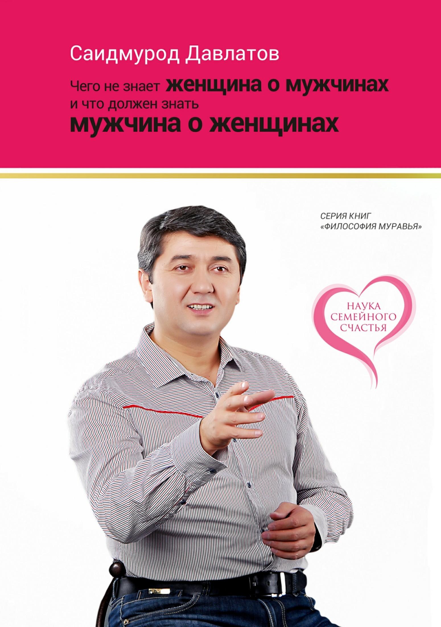 Саидмурод Давлатов Чего не знает женщина о мужчинах и что должен знать мужчина о женщинах саидмурод давлатов 0 чего не знает женщина о мужчинах и что должен знать мужчина о женщинах наука семейного счастья