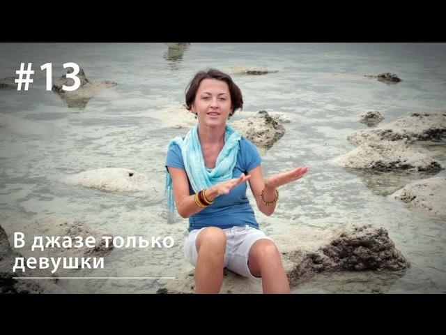 Евгения Тимонова В джазе только девушки: каракатицы-трансвеститы