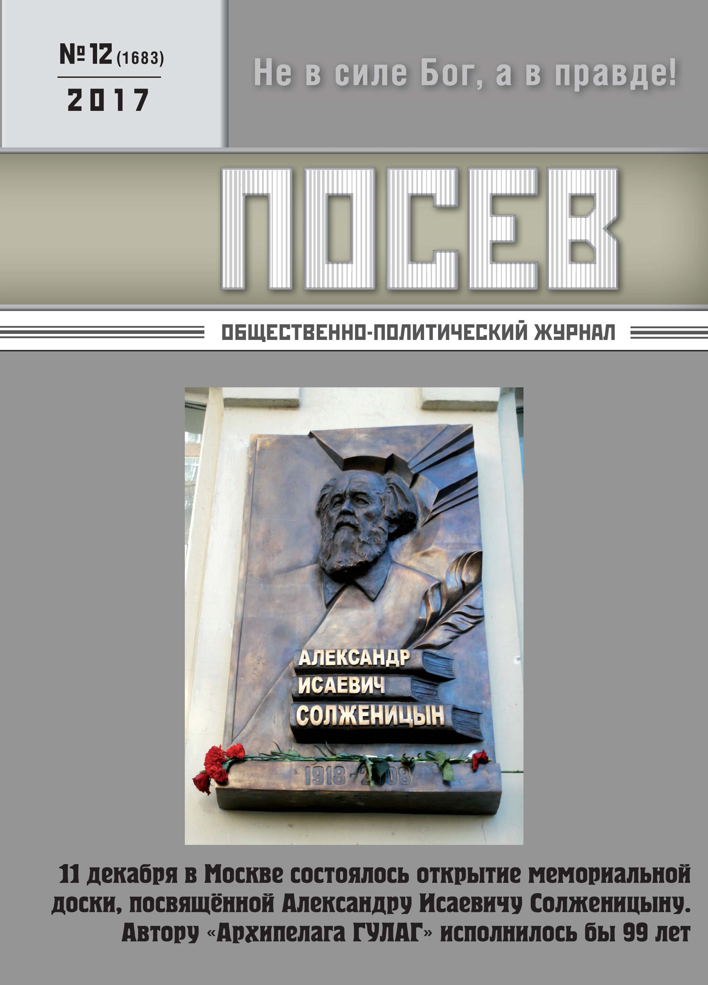 Отсутствует Посев. Общественно-политический журнал. №12/2017 отсутствует журнал revolution 53 декабрь 2017