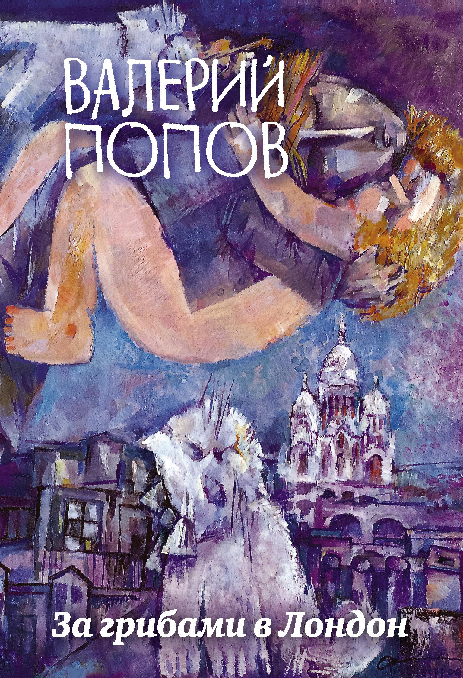 Валерий Попов За грибами в Лондон (сборник)
