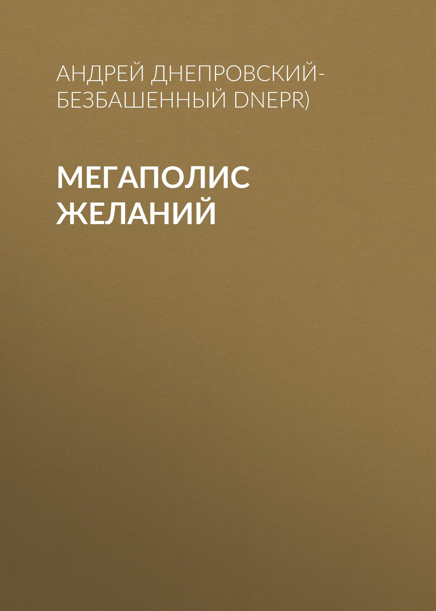 Андрей Днепровский-Безбашенный (A.DNEPR) Мегаполис желаний цена