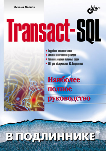 Михаил Фленов Transact-SQL darril gibson microsoft sql server 2008 all in one desk reference for dummies