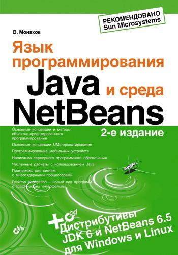 Вадим Монахов Язык программирования Java и среда NetBeans вадим монахов язык программирования java и среда netbeans