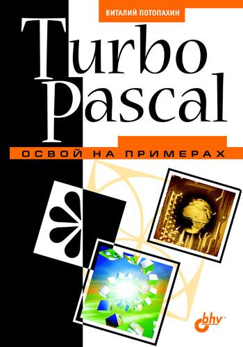 купить В. В. Потопахин Turbo Pascal. Освой на примерах недорого