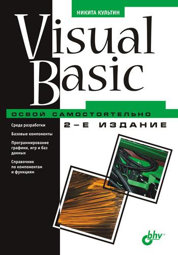 Никита Культин Visual Basic. Освой самостоятельно visual basic 2008程序设计案例教程(附cd rom光盘1张)