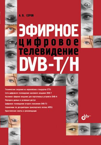 А. В. Серов Эфирное цифровое телевидение DVB-T/H приемник цифрового телевидения сигнал hd 200