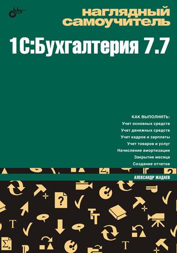 Наглядный самоучитель 1C:Бухгалтерия 7.7