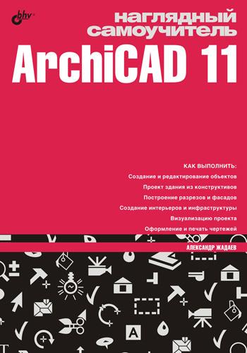 Александр Жадаев Наглядный самоучитель ArchiCAD 11