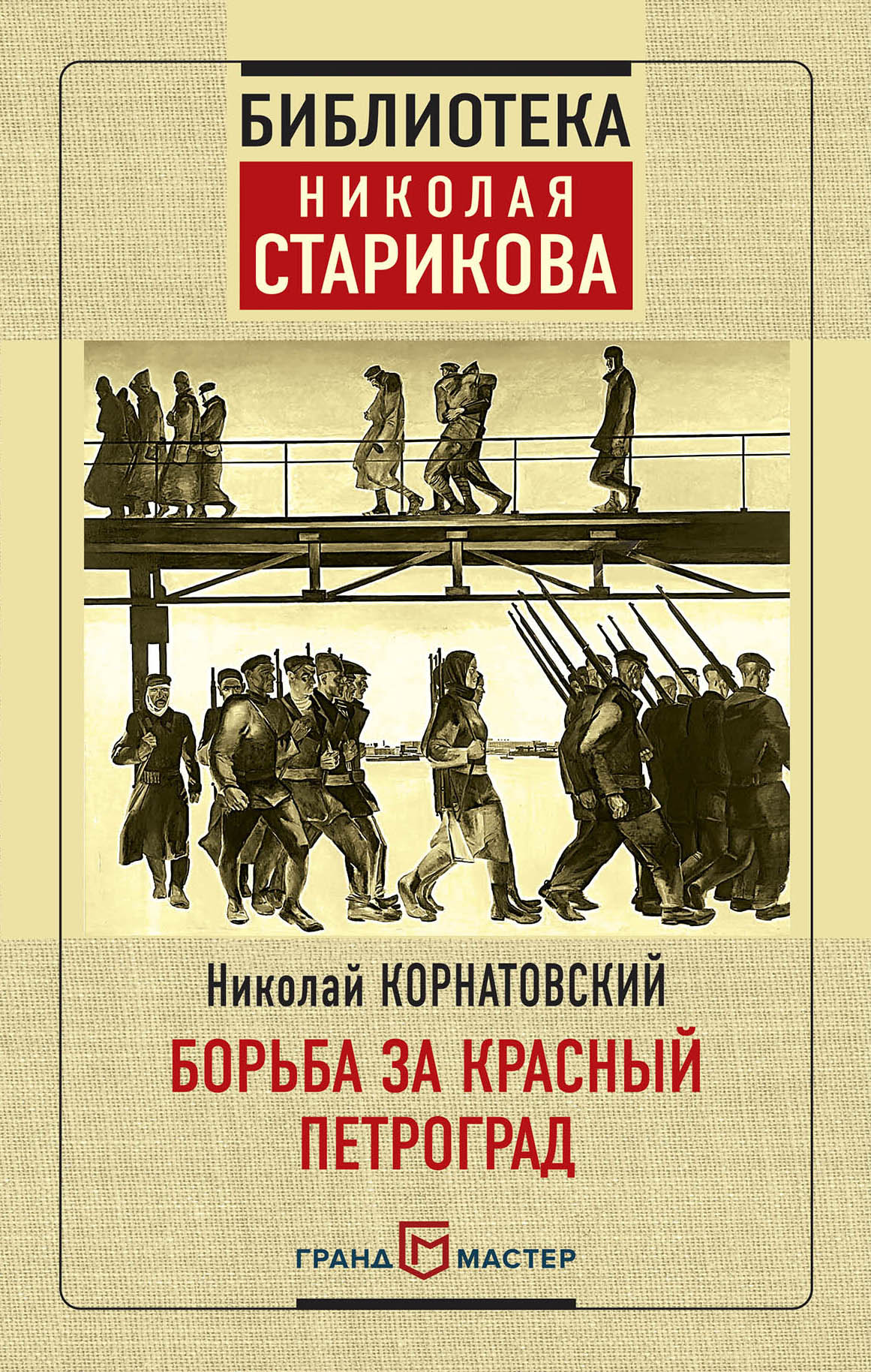 все цены на Николай Корнатовский Борьба за Красный Петроград онлайн