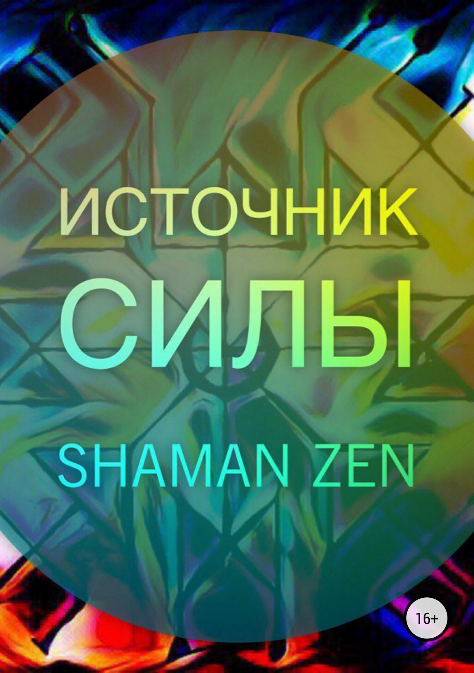 Фото - Shaman ZEN Источник Силы и а ильин творческая идея нашего будущего