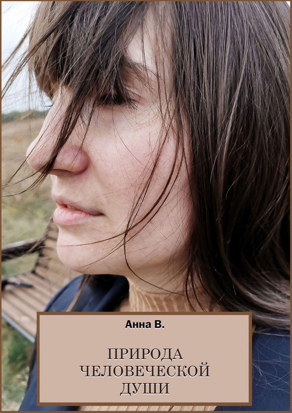 Анна В. Природа человеческой души. Сборник стихотворений соня капилевич чернильный джаз сборник стихотворений