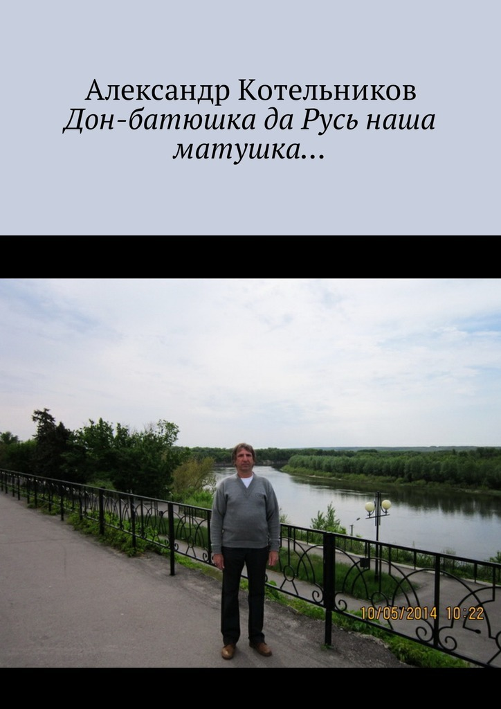 Александр Котельников Дон-батюшка да Русь наша матушка…
