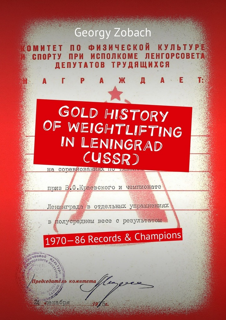 Georgy Zobach Gold history of weightlifting in Leningrad (USSR). 1970—86 Records & Champions kilian in the city of sin