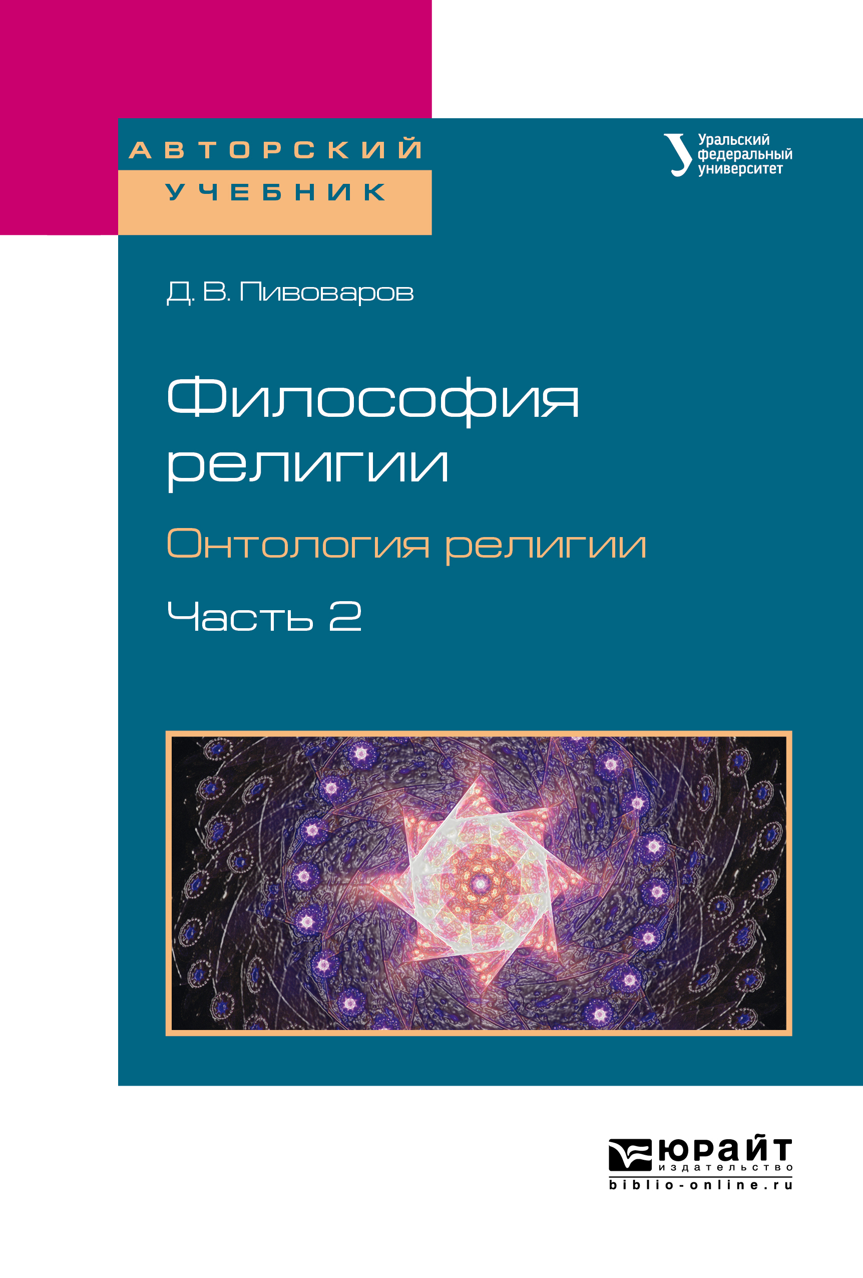 Д. В. Пивоваров Философия религии. Онтология религии в 2 ч. Часть 2. Учебное пособие для бакалавриата и магистратуры цена