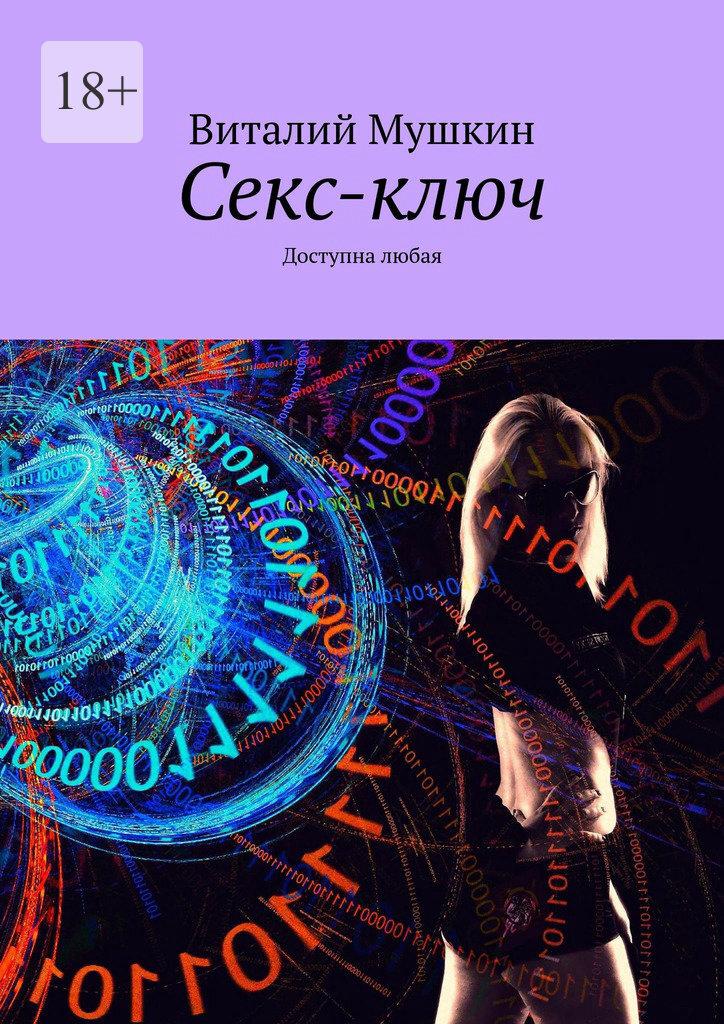 Виталий Мушкин Секс-ключ. Доступна любая виталий мушкин masturbation city chronicles