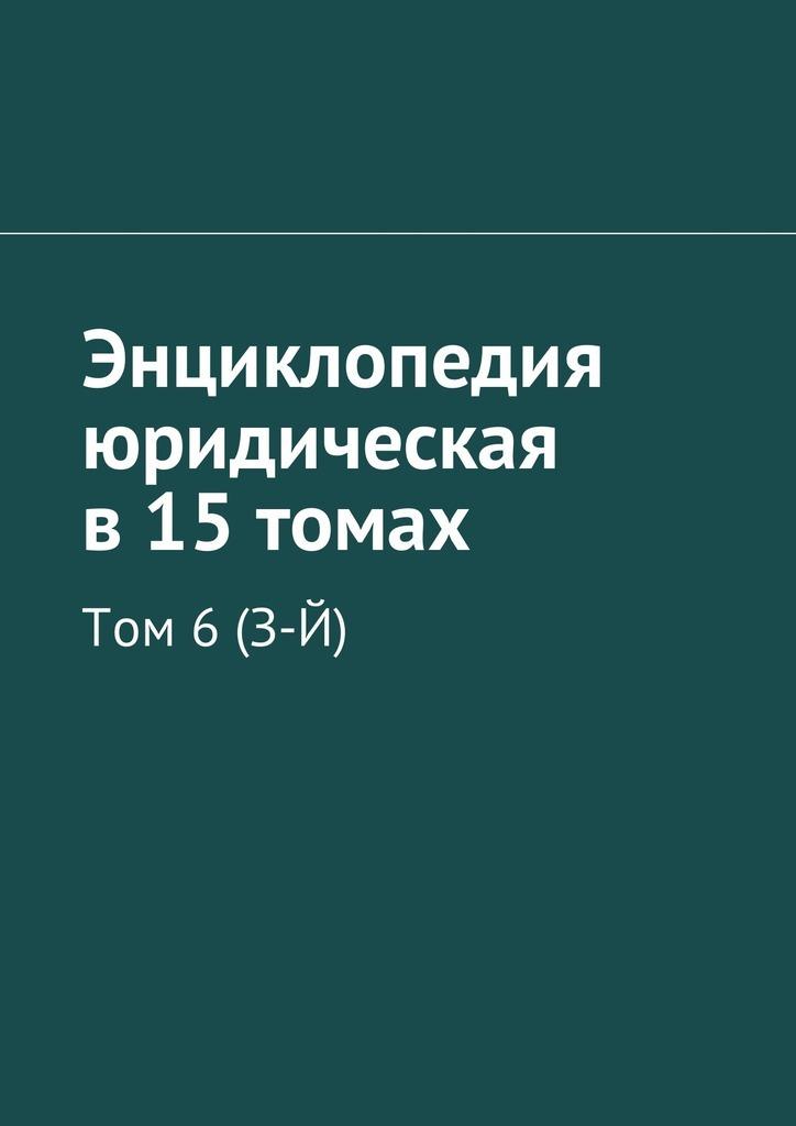 Энциклопедия юридическая в 15 томах. Том 6(З-Й)