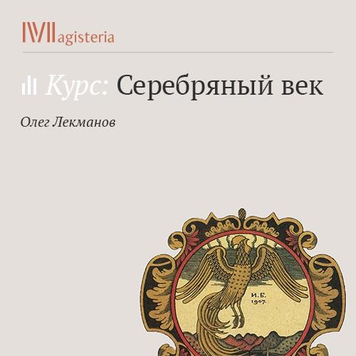 Олег Лекманов Символизм и начало русской литературы модерна