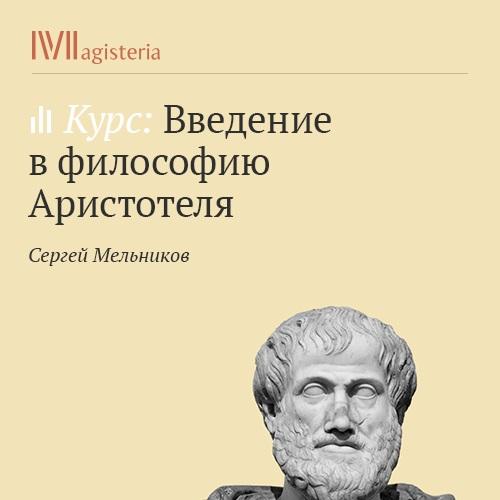 Сергей Мельников Теория познания. Классификация наук