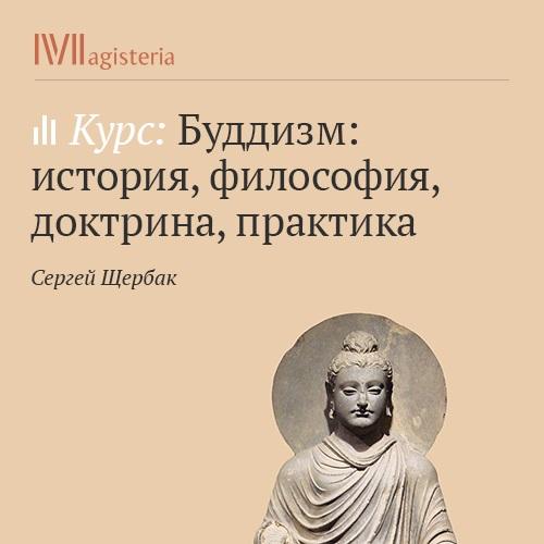 цена на Сергей Щербак Развитие философии в махаяне