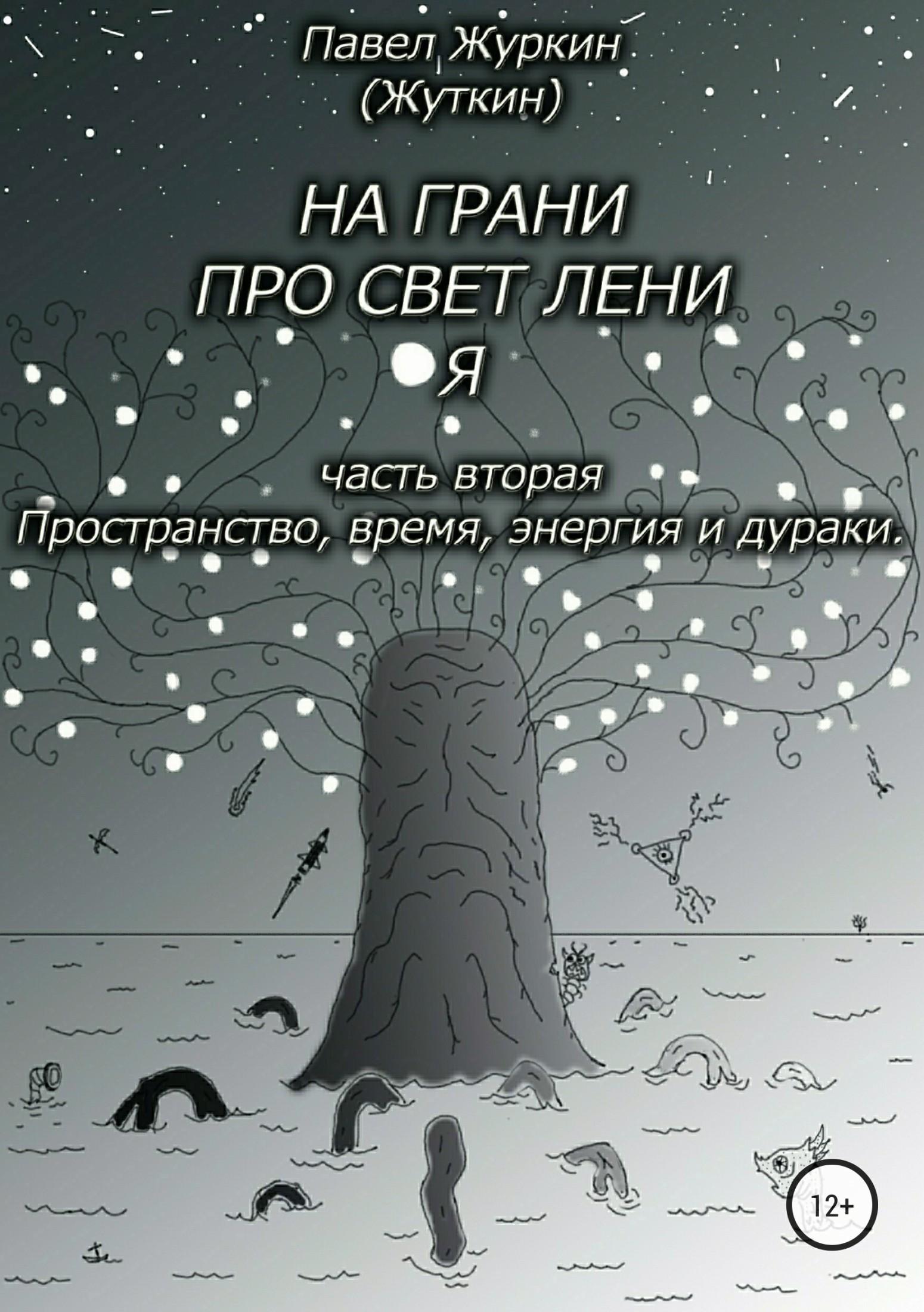 Павел Витальевич Журкин На грани просветления. Часть вторая. Пространство, время, энергия и дураки цены онлайн