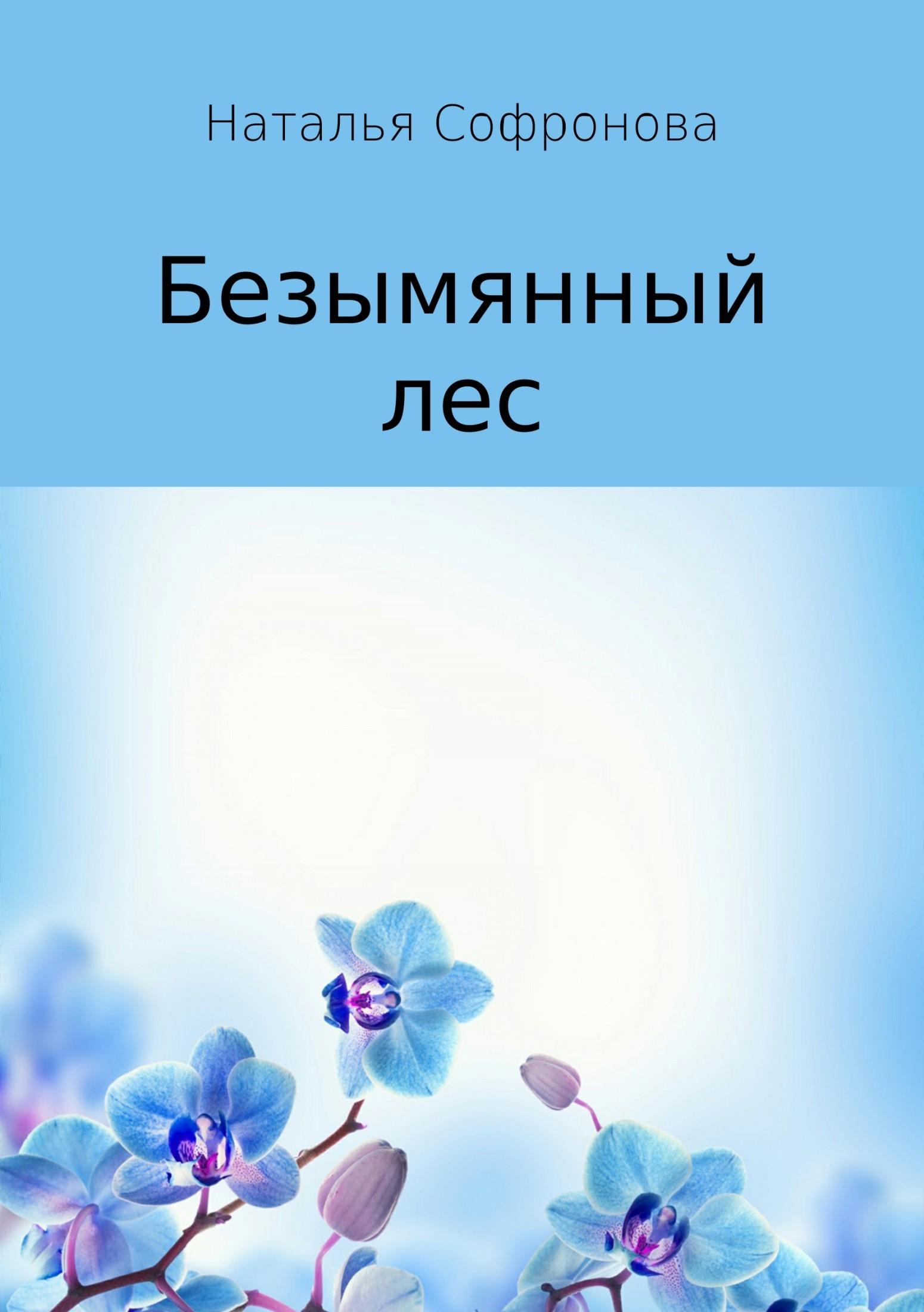 Фото - Наталья Вячеславовна Софронова Безымянный лес все не просто