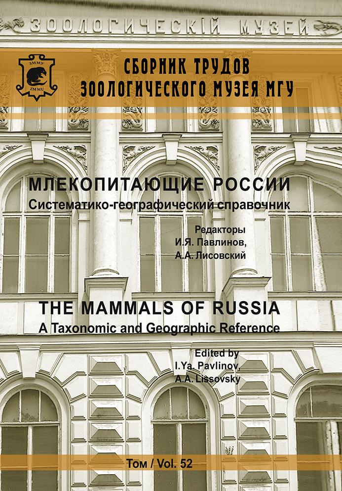 Млекопитающие России. Систематико-географический справочник_Отсутствует