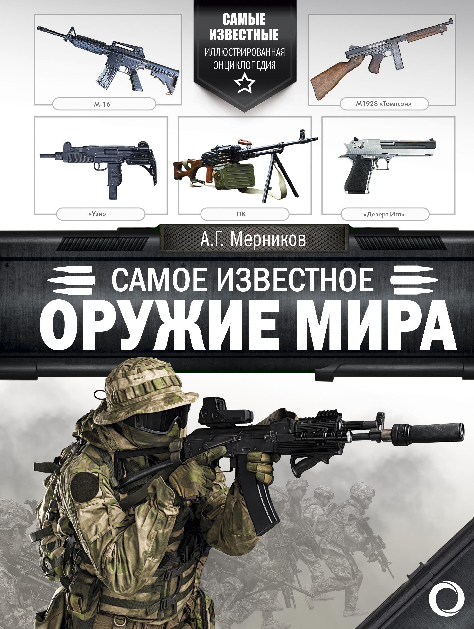 А. Г. Мерников Самое известное оружие мира а г мерников самое известное оружие мира