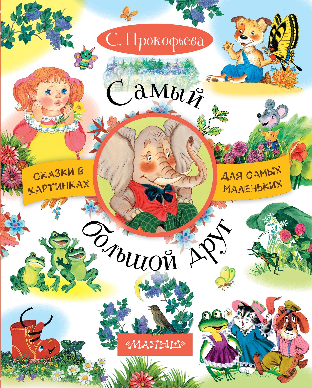 Софья Прокофьева Самый большой друг (сборник) степанов в самый большой самовар сказки