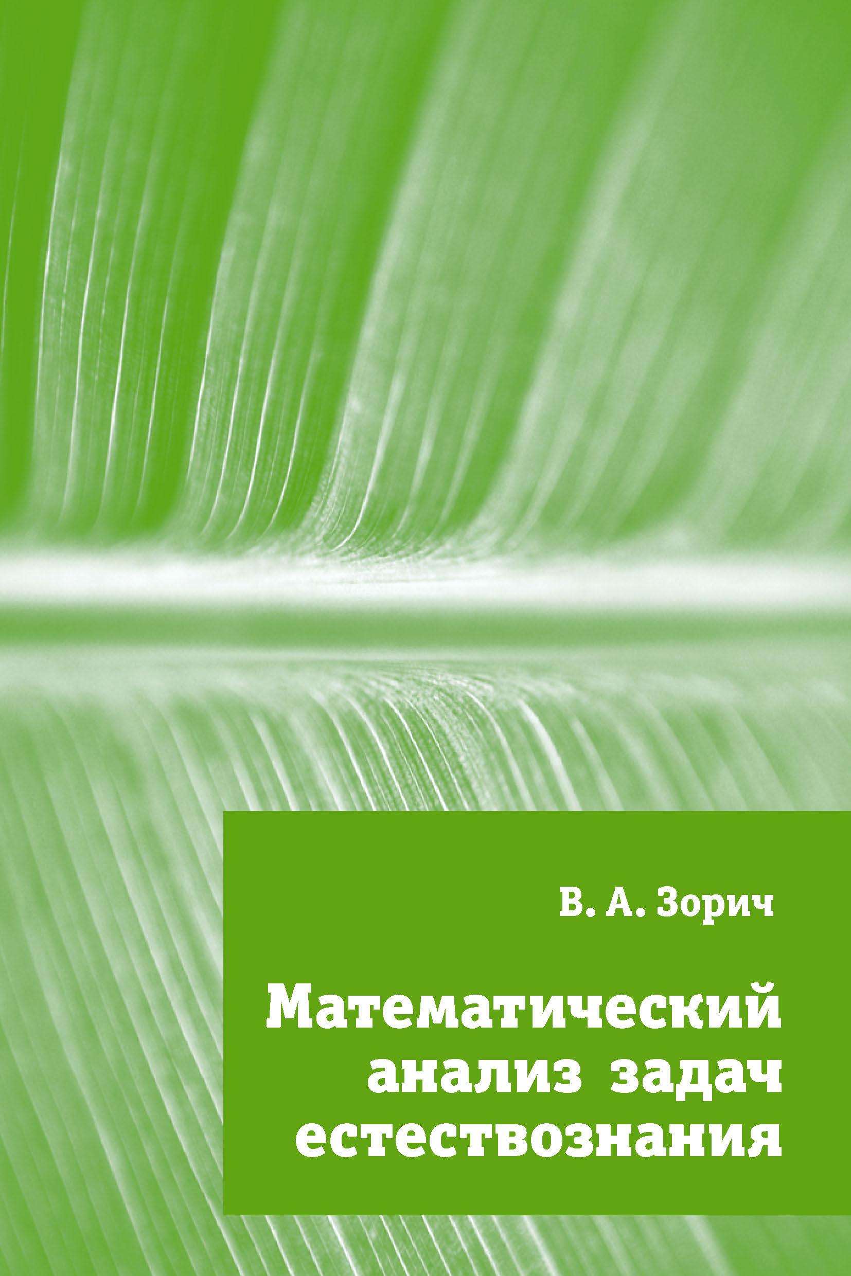 В. А. Зорич Математический анализ задач естествознания