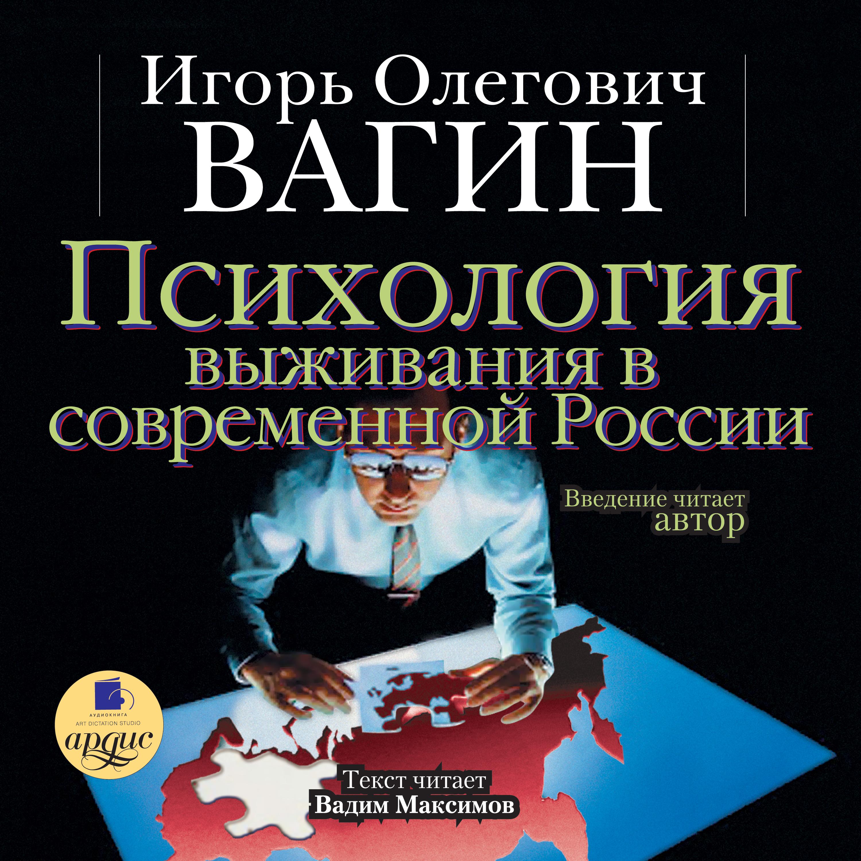 Игорь Вагин Психология выживания в современной России