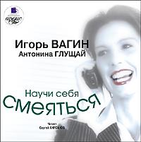 Игорь Вагин Научи себя смеяться