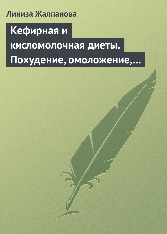 Линиза Жалпанова Кефирная и кисломолочная диеты. Похудение, омоложение, здоровое питание