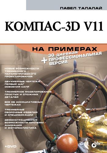 П. Г. Талалай Компас-3D V11 на примерах корнеев в компас 3d на примерах для студентов инженеров и не только экспресс курс