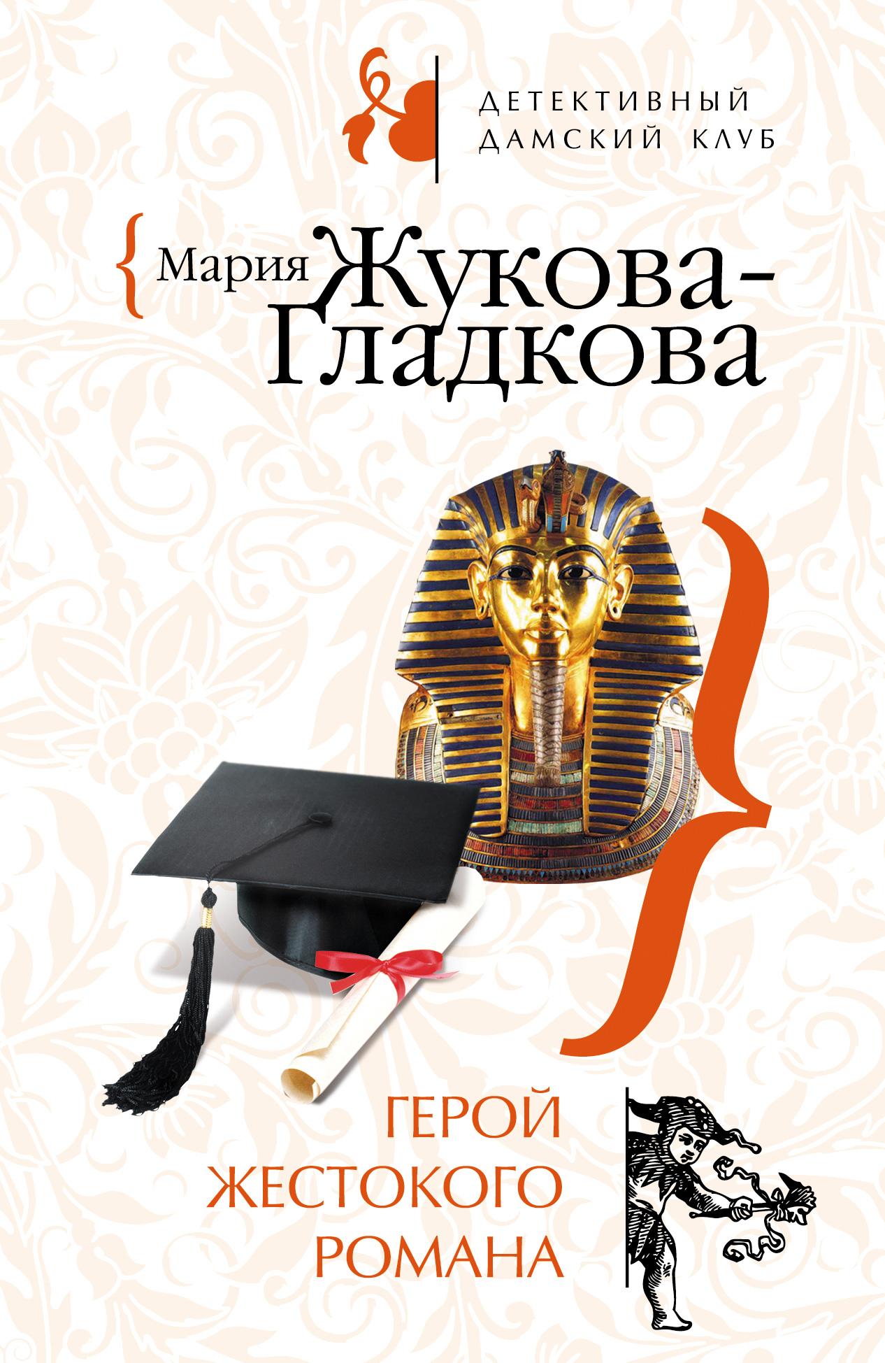 Мария Жукова-Гладкова Герой жестокого романа мария жукова гладкова места без поцелуев