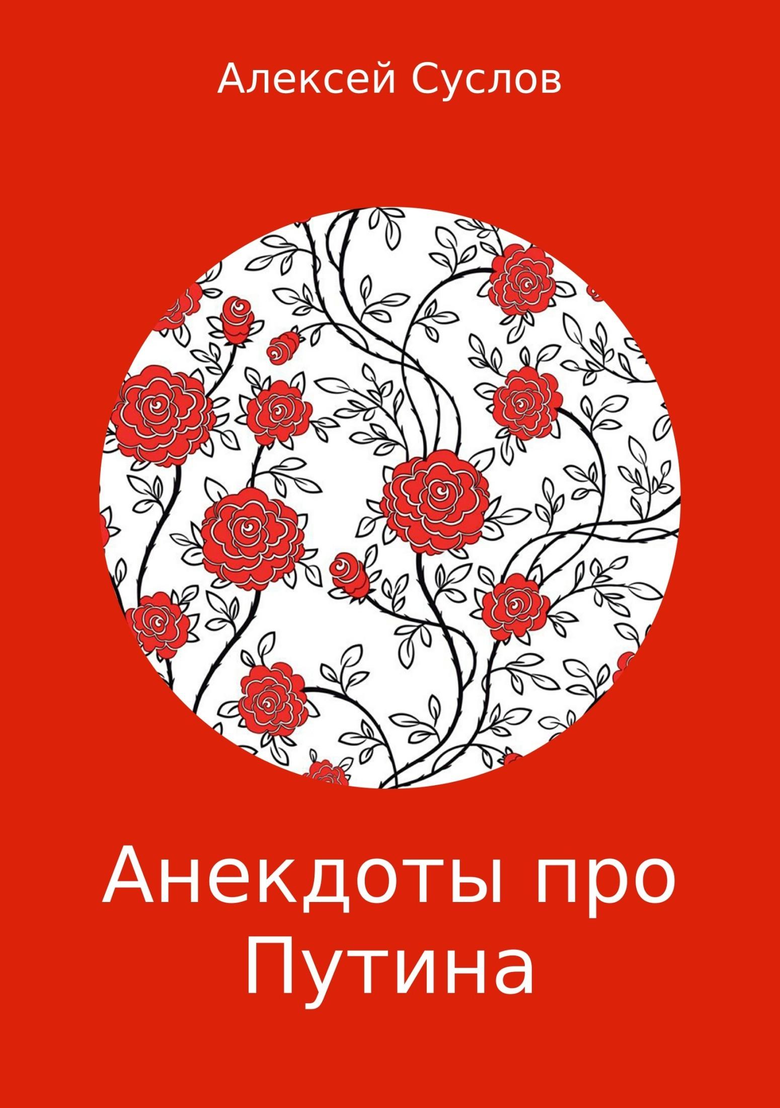Алексей Суслов Анекдоты про Путина сборник анекдоты про россию