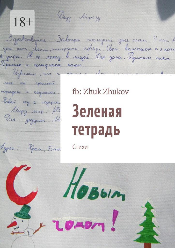 fb: Zhuk Zhukov Зеленая тетрадь. Стихи 1993 2002
