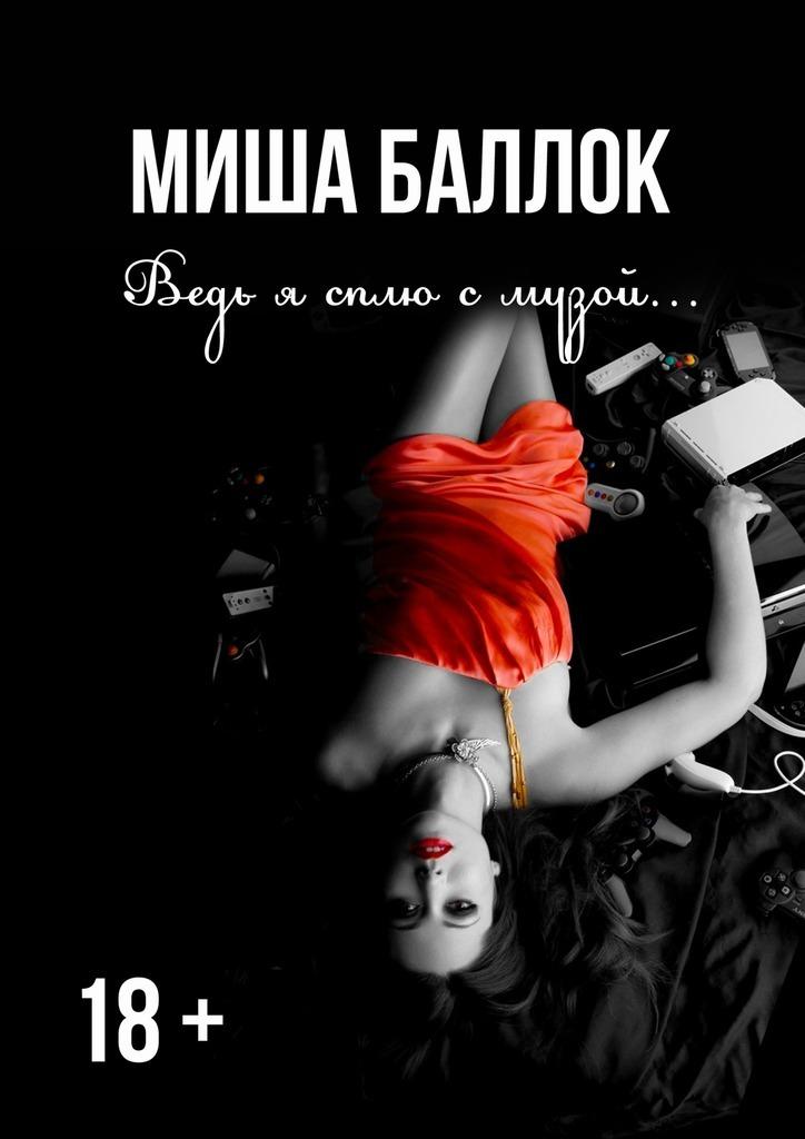 Миша Баллок Ведь я сплю с музой… Эскапизм домик миши simba с фигуркой миши и аксессуарами