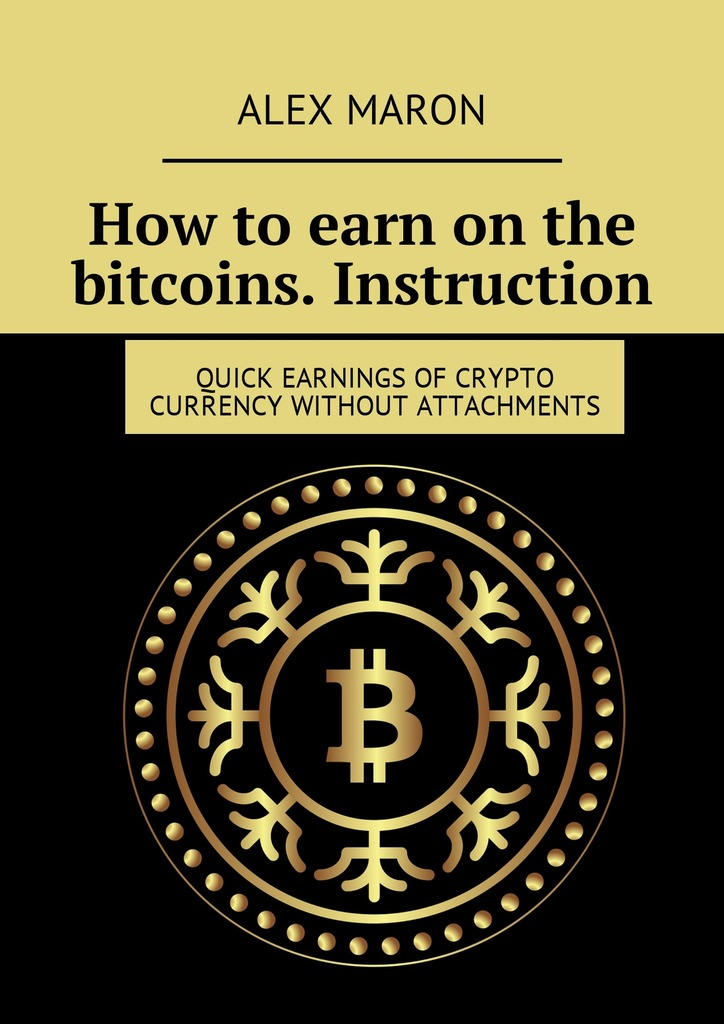Alex Maron How to earn on the bitcoins. Instruction. Quick earnings of crypto currency without attachments friedrich ii memoirs of the house of brandenburg from the earliest accounts to the death of frederic i king of prussia