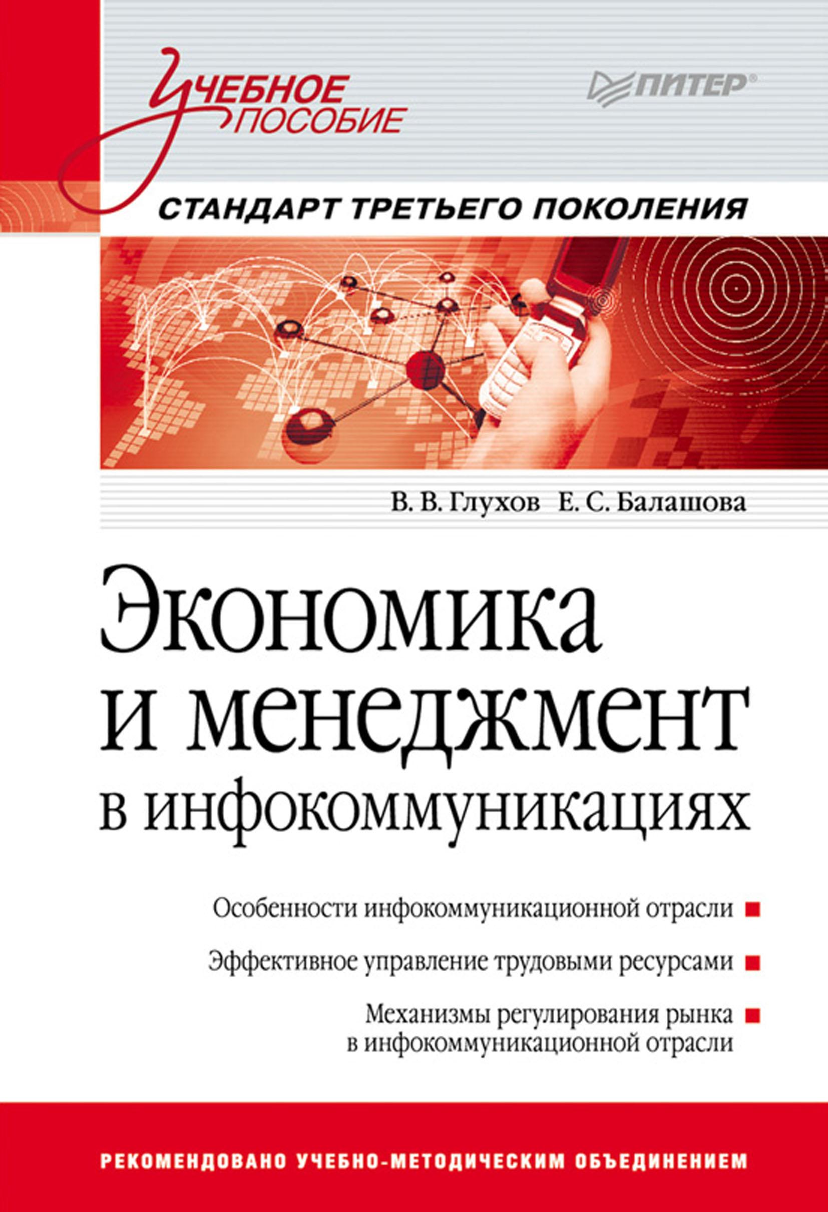 В. В. Глухов Экономика и менеджмент в инфокоммуникациях. Учебное пособие корабельные оптические системы связи