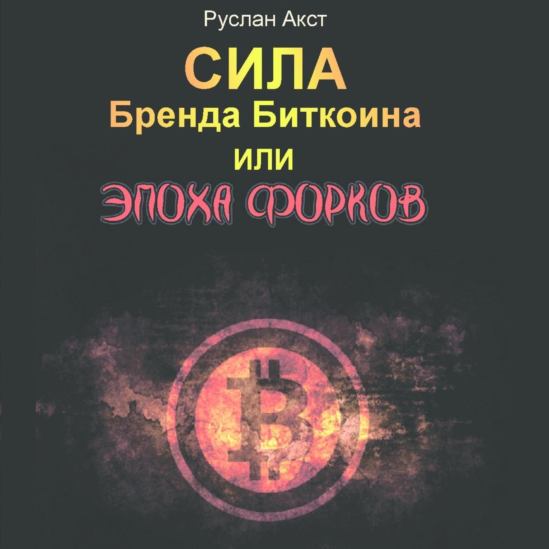 Руслан Акст Сила бренда Биткоина. Или Эпоха Форков prypto bitcoin for dummies isbn 9781119076414