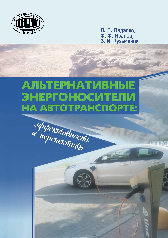 Федор Иванов Альтернативные энергоносители на автотранспорте: эффективность и перспективы