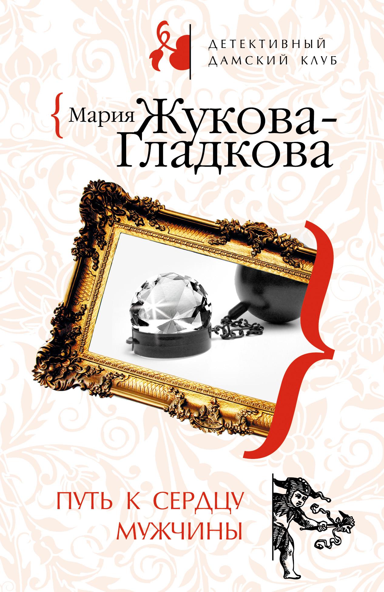 Мария Жукова-Гладкова Путь к сердцу мужчины жукова гладкова мария завещание мадонны