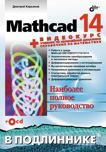 Дмитрий Кирьянов Mathcad 14 mathcad книга руководство