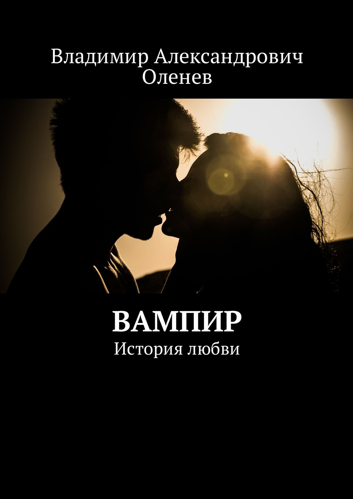 цены Владимир Александрович Оленев Вампир. История любви