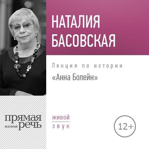 Наталия Басовская Лекция «Анна Болейн»