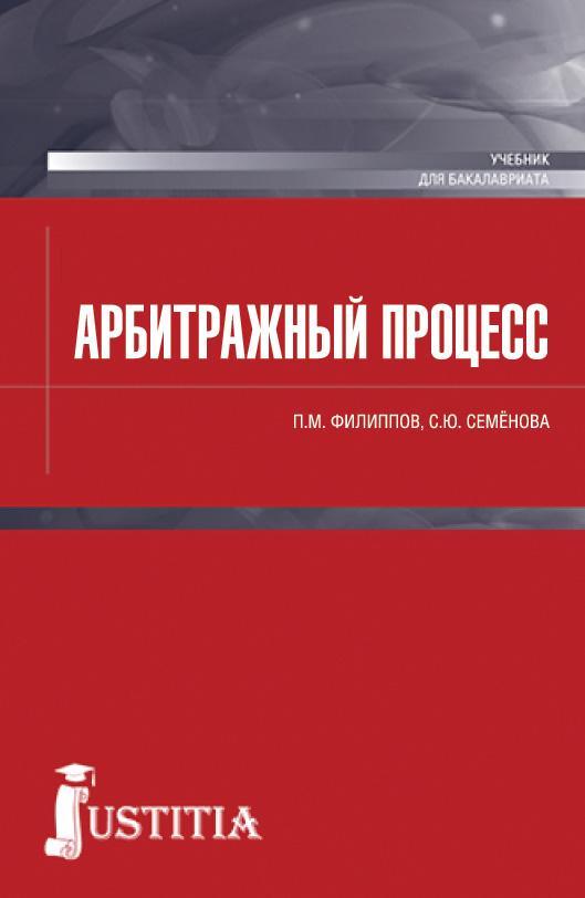 Светлана Семенова Арбитражный процесс м к треушников судебные доказательства
