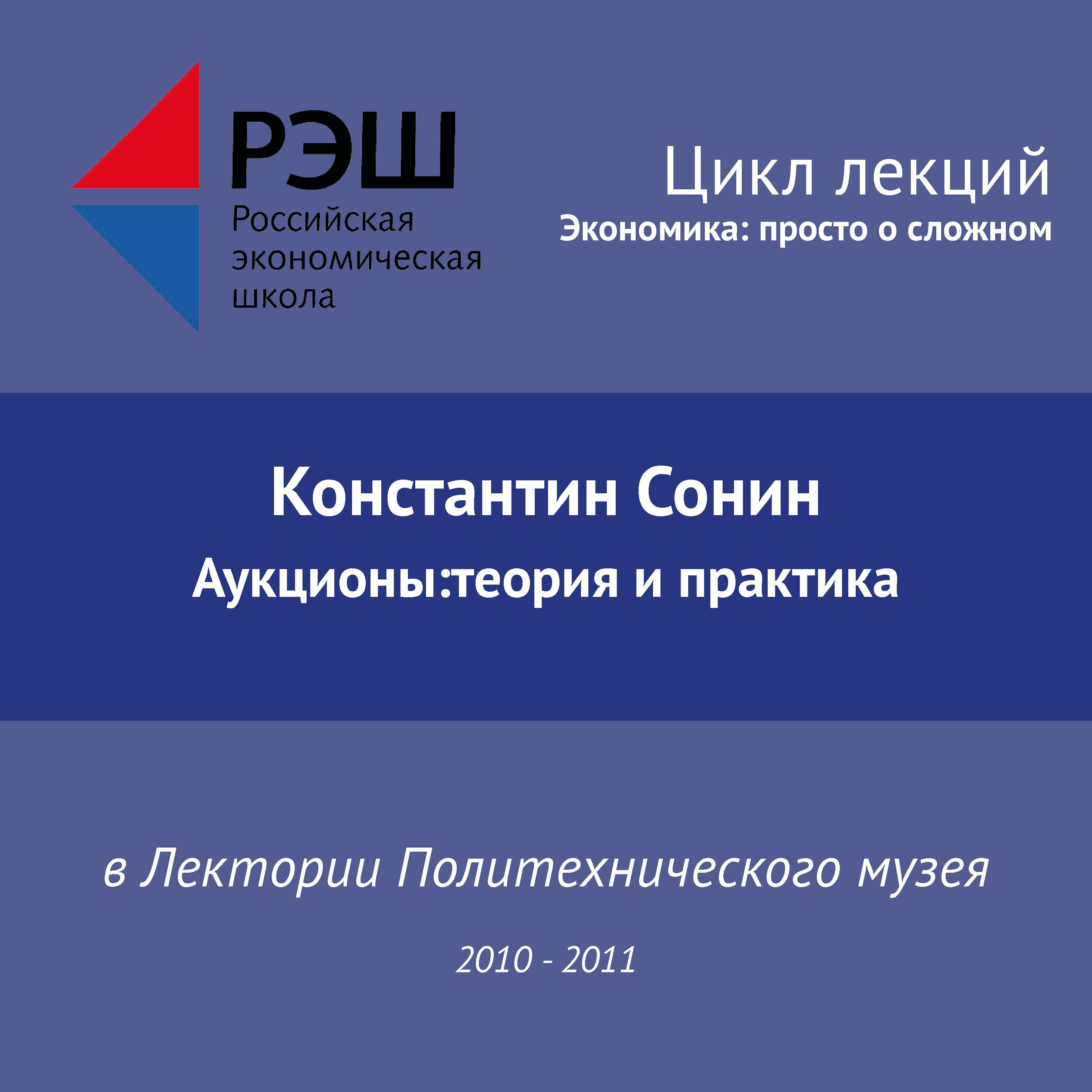 Константин Сонин Лекция №10 «Аукционы:теория и практика»