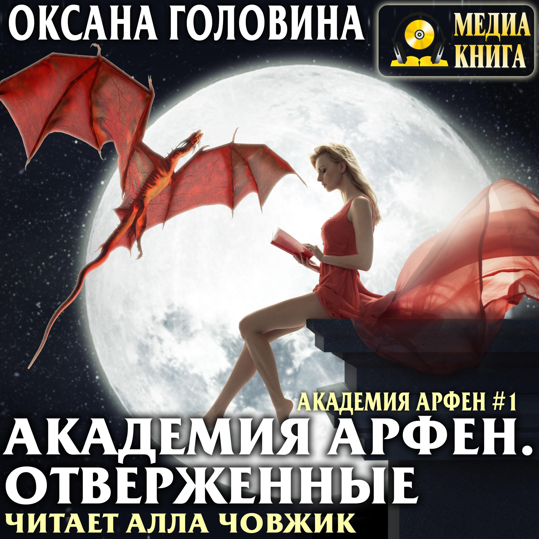Оксана Головина Академия Арфен. Отверженные